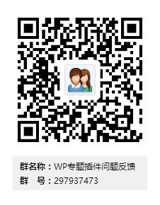 WP专题插件问题反馈群二维码